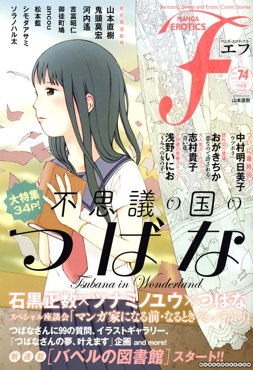 Aoi Hana 44 Page 1