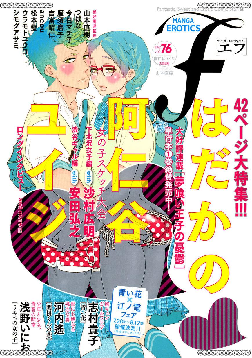 Aoi Hana 46 Page 1
