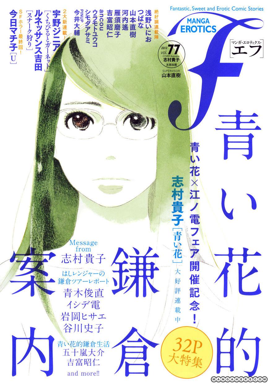 Aoi Hana 47 Page 1