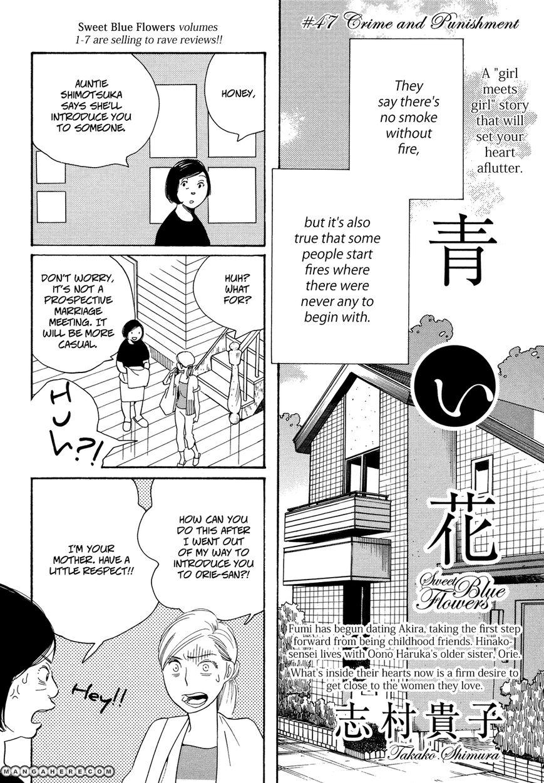 Aoi Hana 47 Page 2