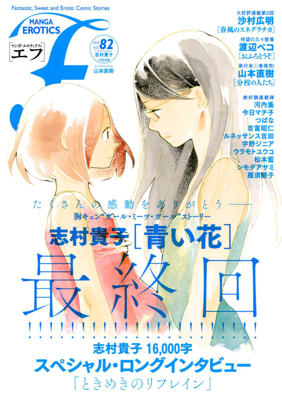 Aoi Hana 52 Page 1