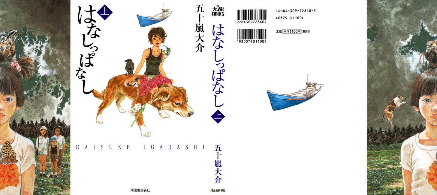 Hanashippanashi 1 Page 1
