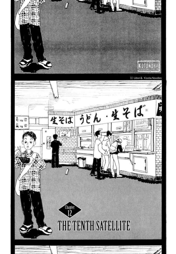 Hanashippanashi 12 Page 1