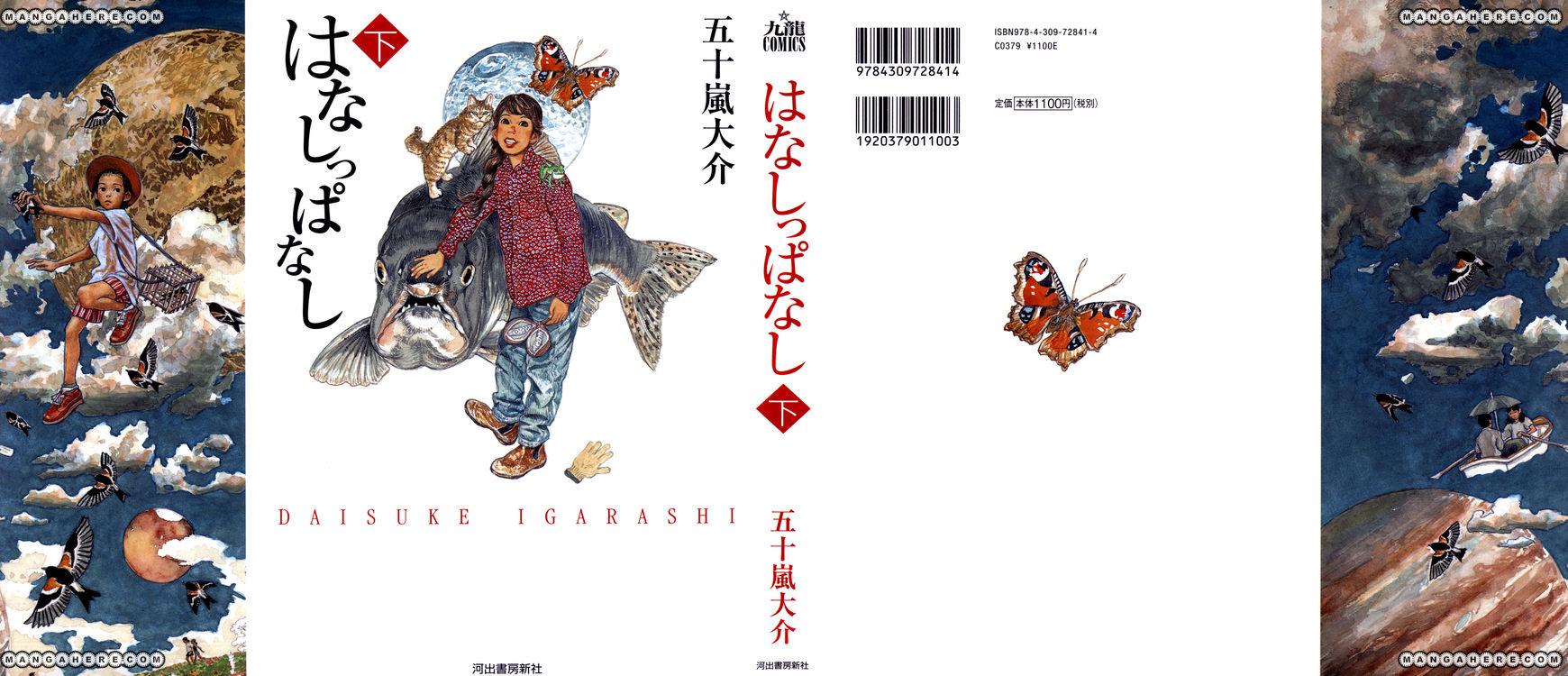 Hanashippanashi 24 Page 1