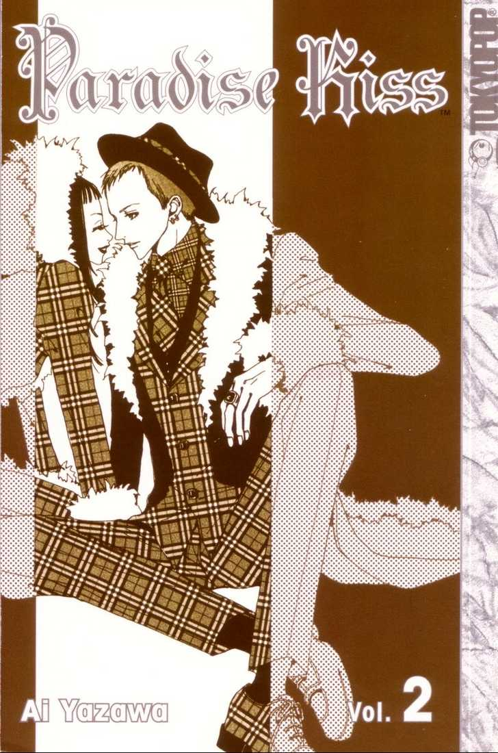 Paradise Kiss 11 Page 1
