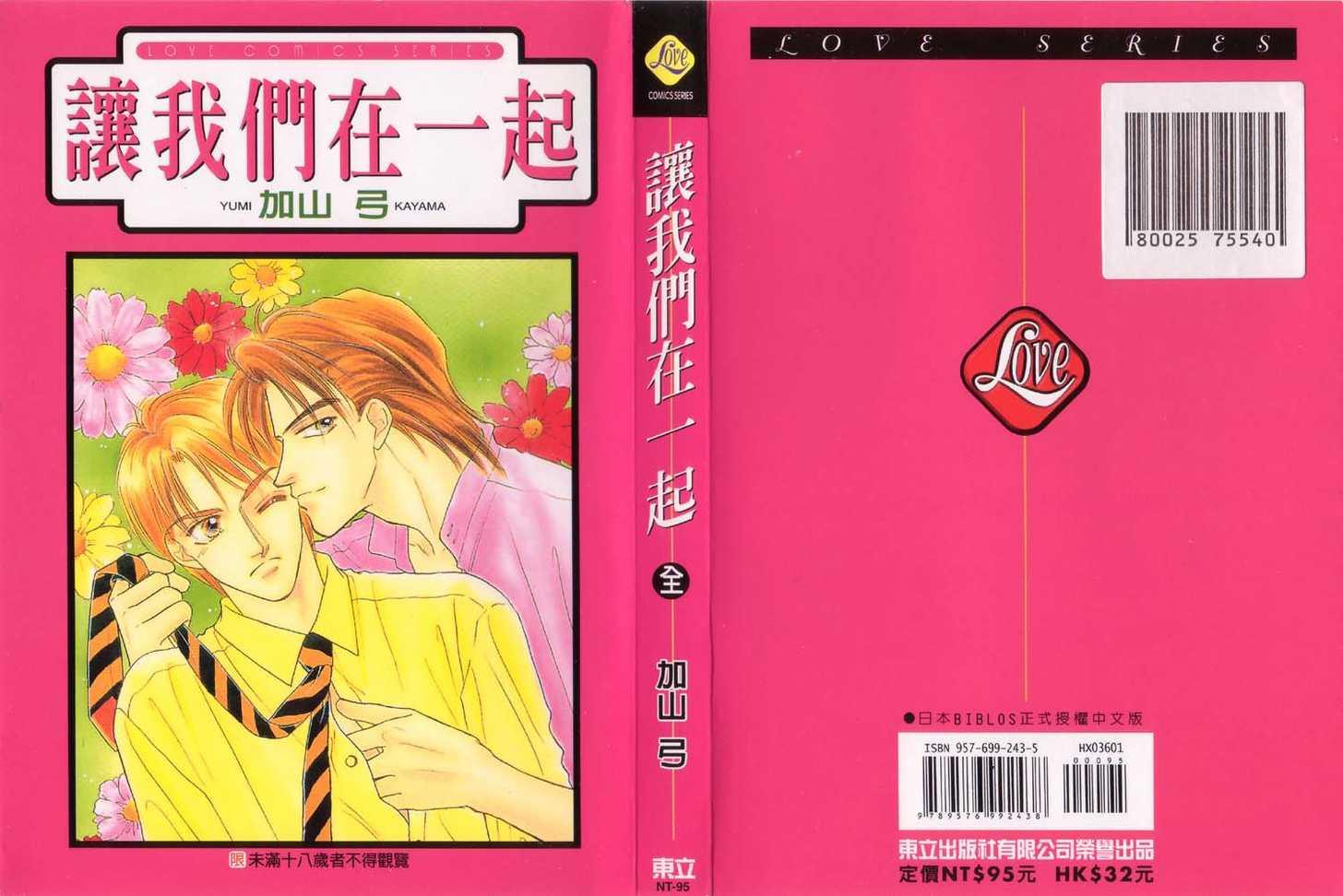 Soshite Boku wa Tohou ni Kureru 1 Page 1