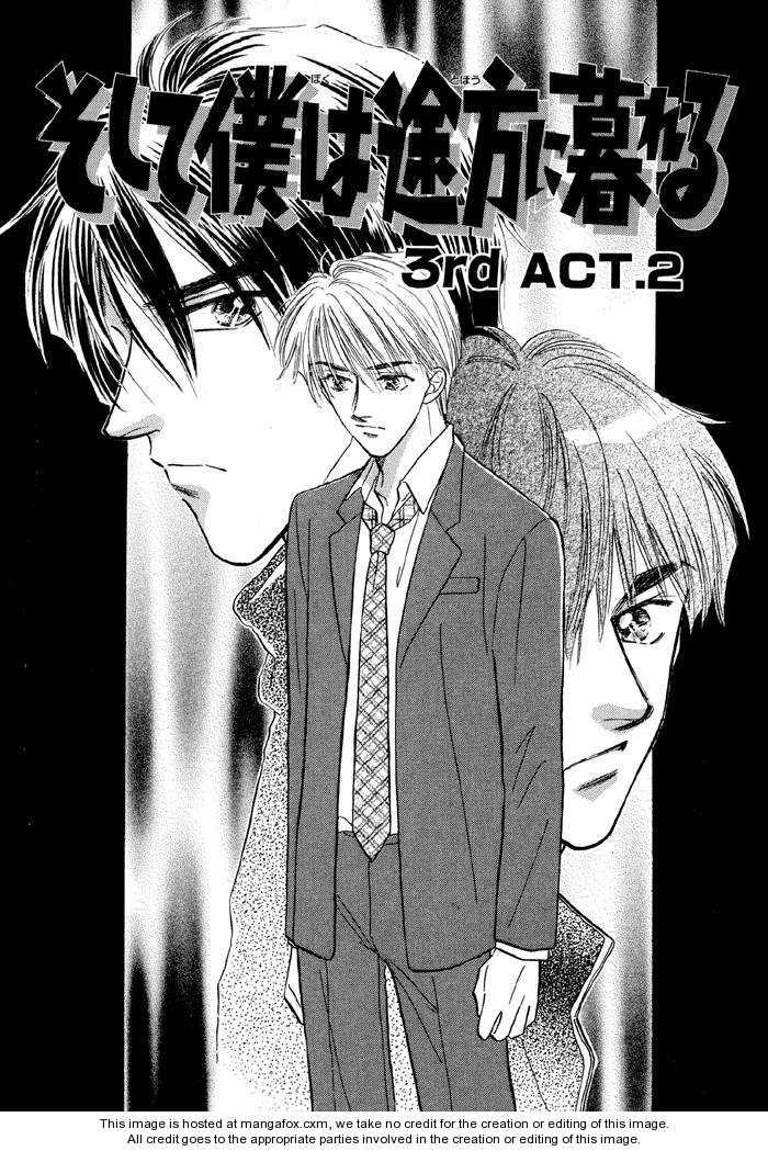 Soshite Boku wa Tohou ni Kureru 2 Page 1