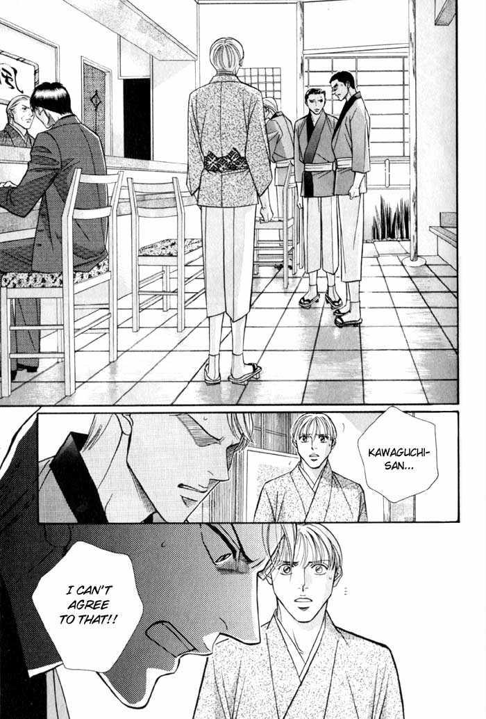Umaimon Kuwasero! 7 Page 3