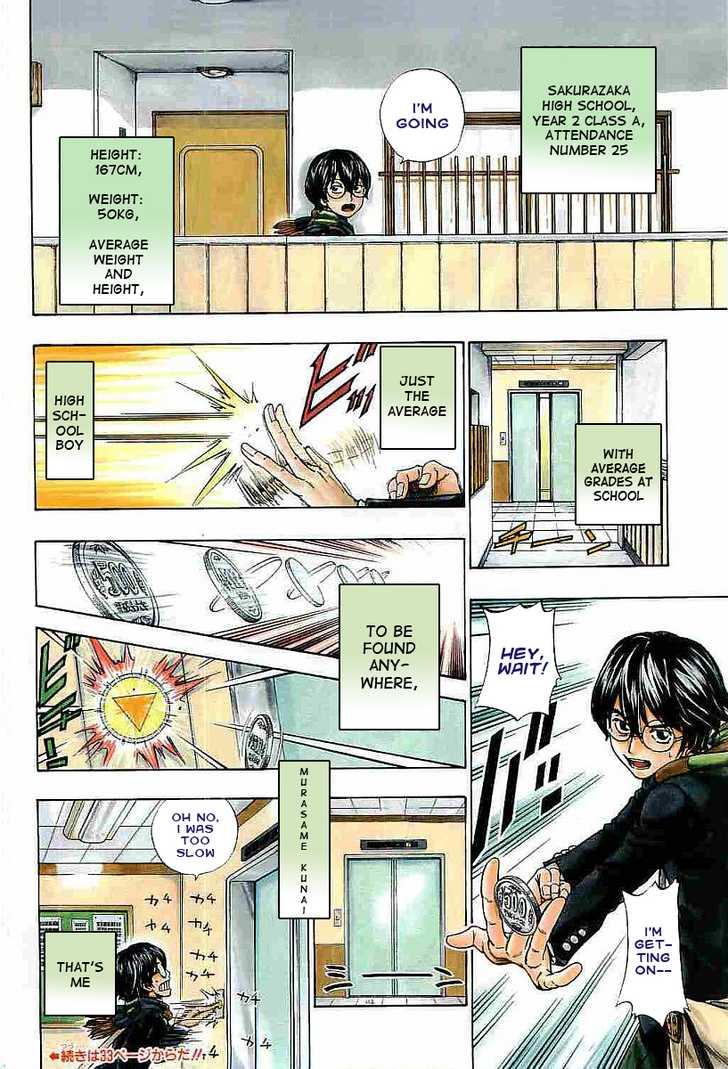 Nazo no Murasame-kun 1 Page 2