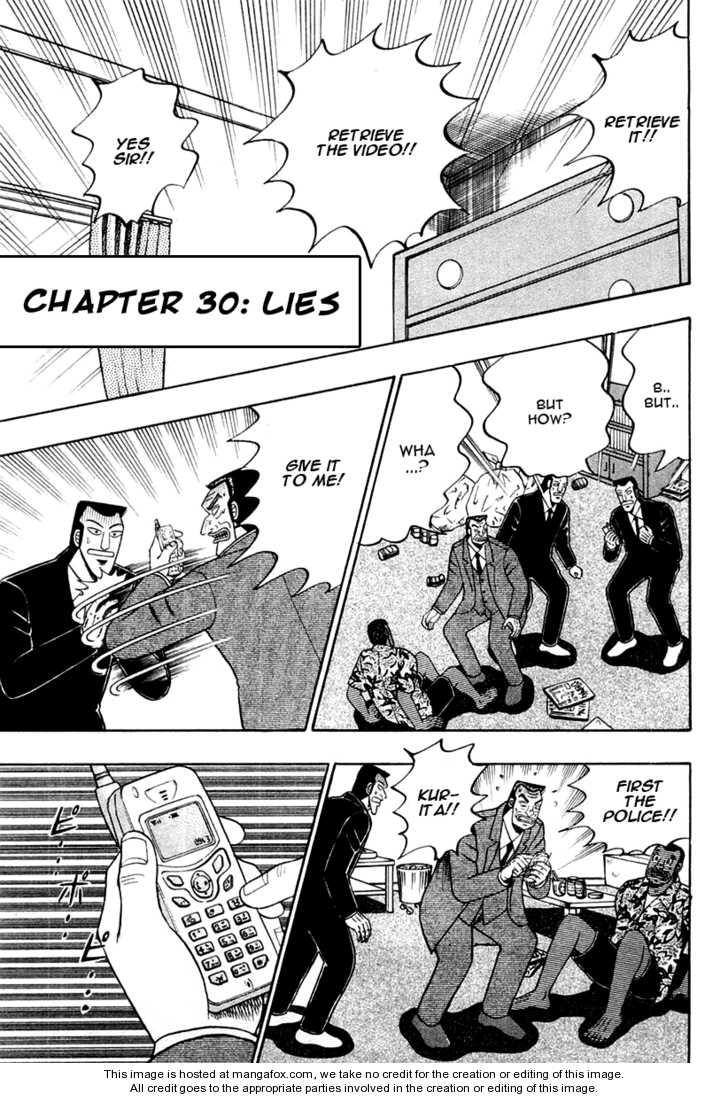 Buraiden Gai 30 Page 1