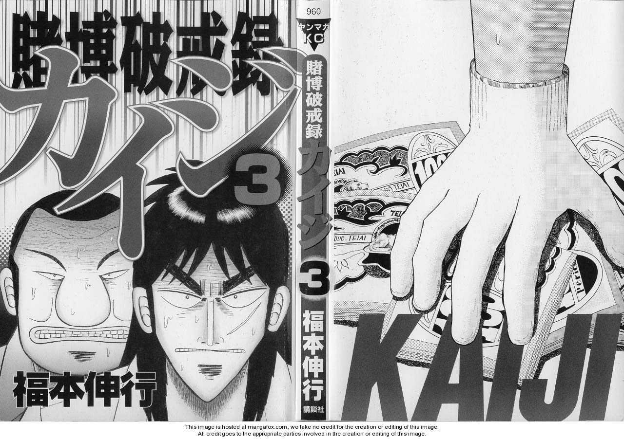 Kaiji 24 Page 2