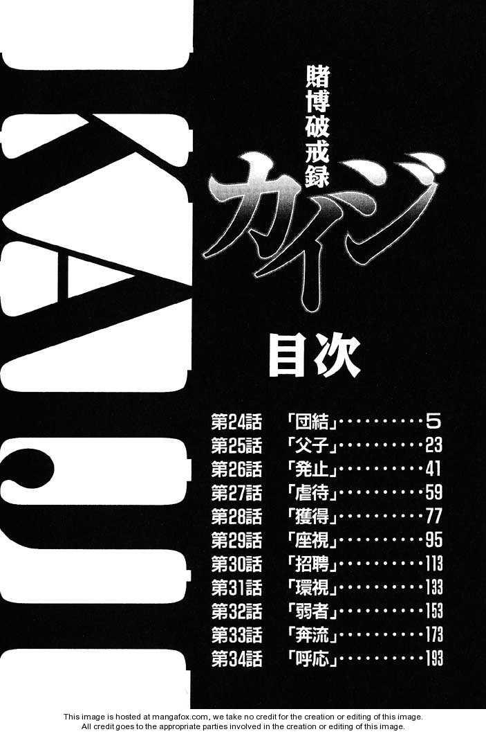 Kaiji 24 Page 4