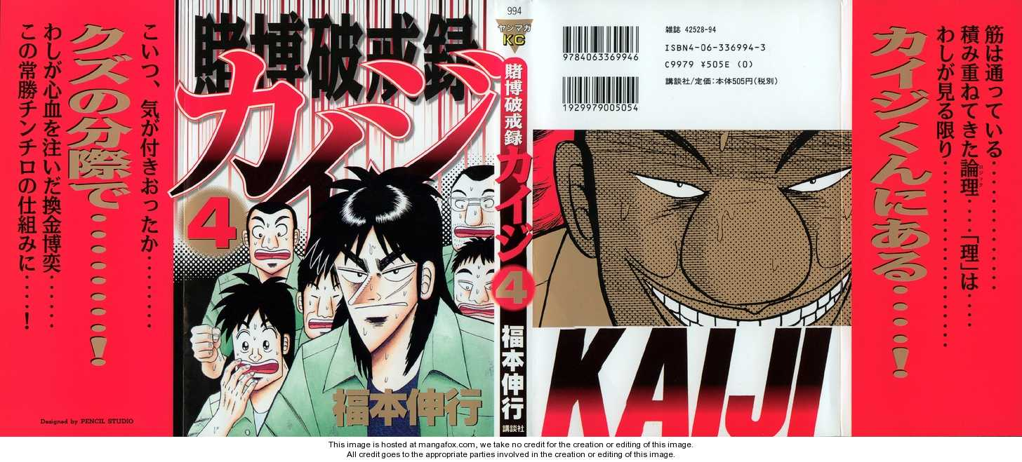 Kaiji 35 Page 1