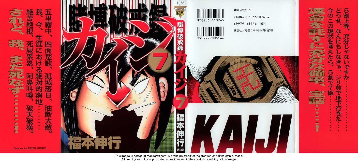 Kaiji 68 Page 1