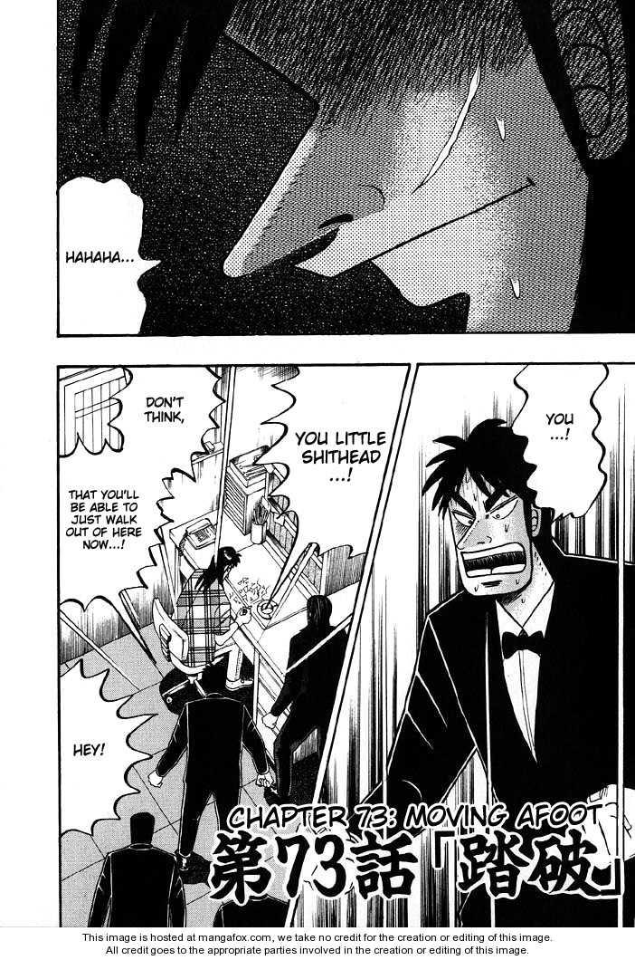 Kaiji 73 Page 1