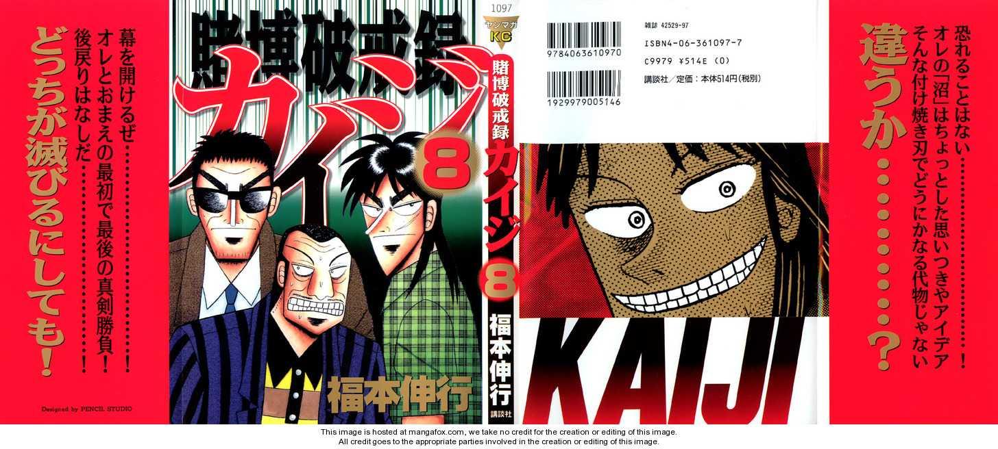 Kaiji 78 Page 1