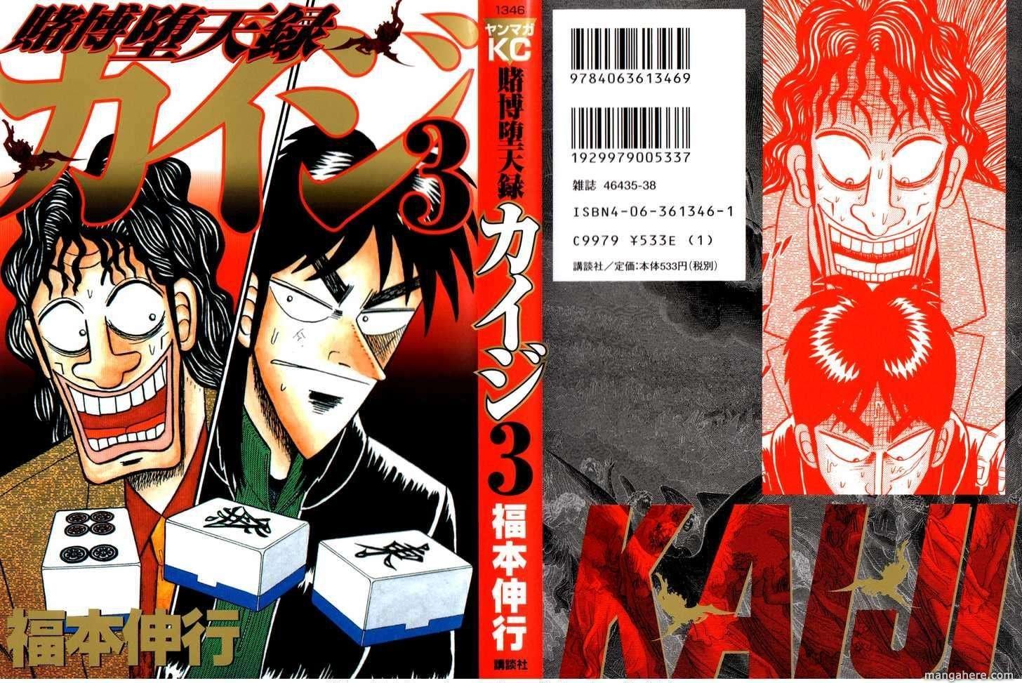 Kaiji 153 Page 3