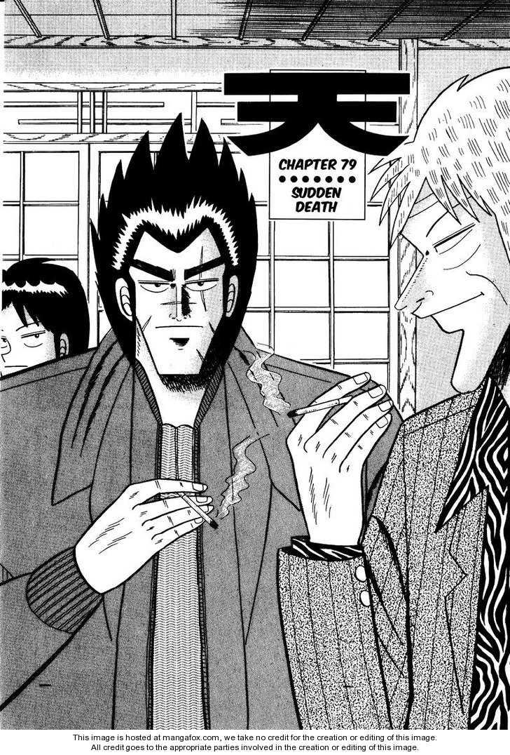Ten - Tenna Toori no Kaidanji 79 Page 2
