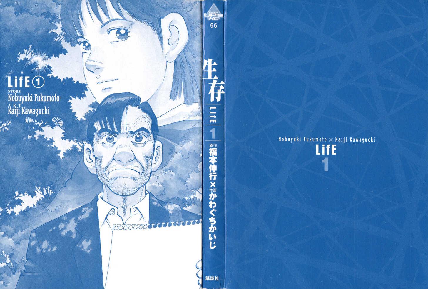 Seizon - Life 0.1 Page 2