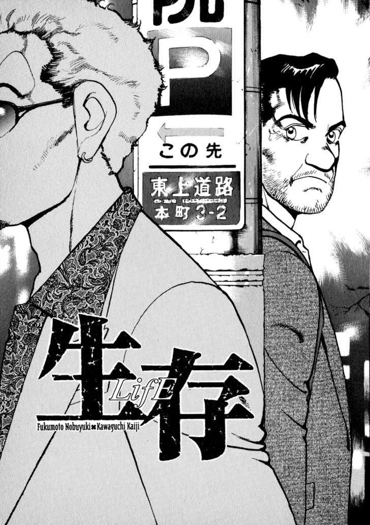 Seizon - Life 10 Page 1