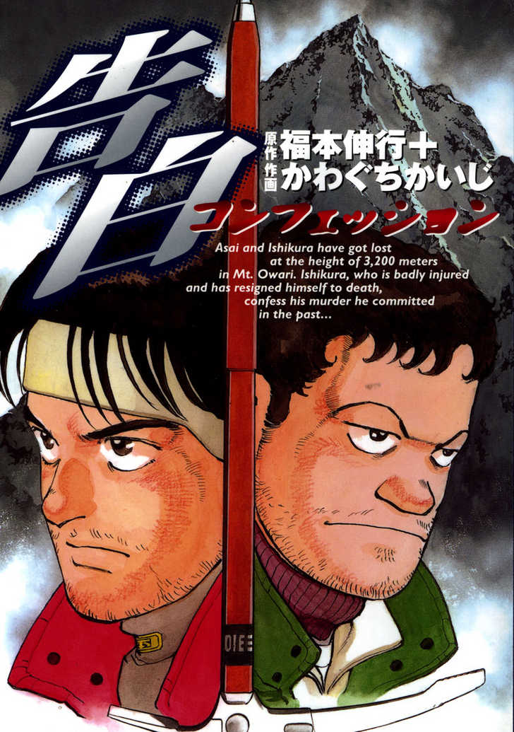 Confession (KAWAGUCHI Kaiji) 0.1 Page 1