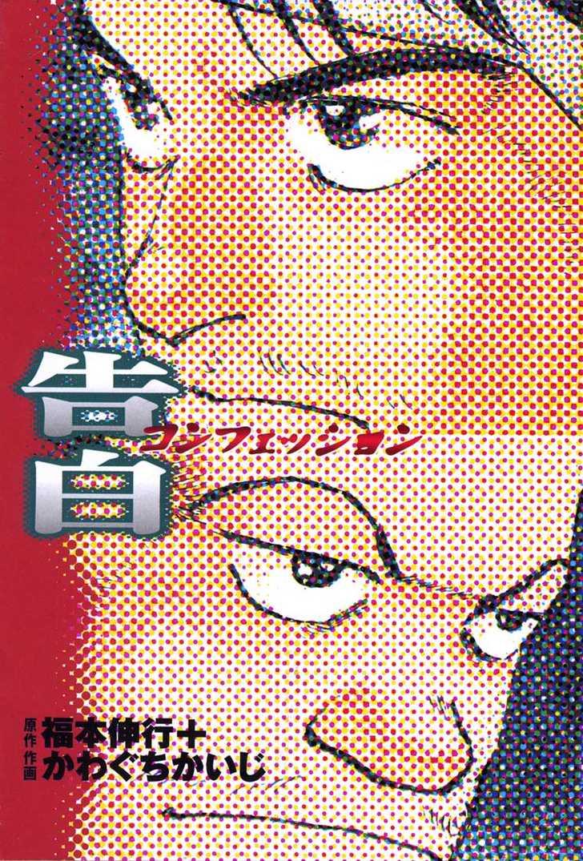 Confession (KAWAGUCHI Kaiji) 0.1 Page 2