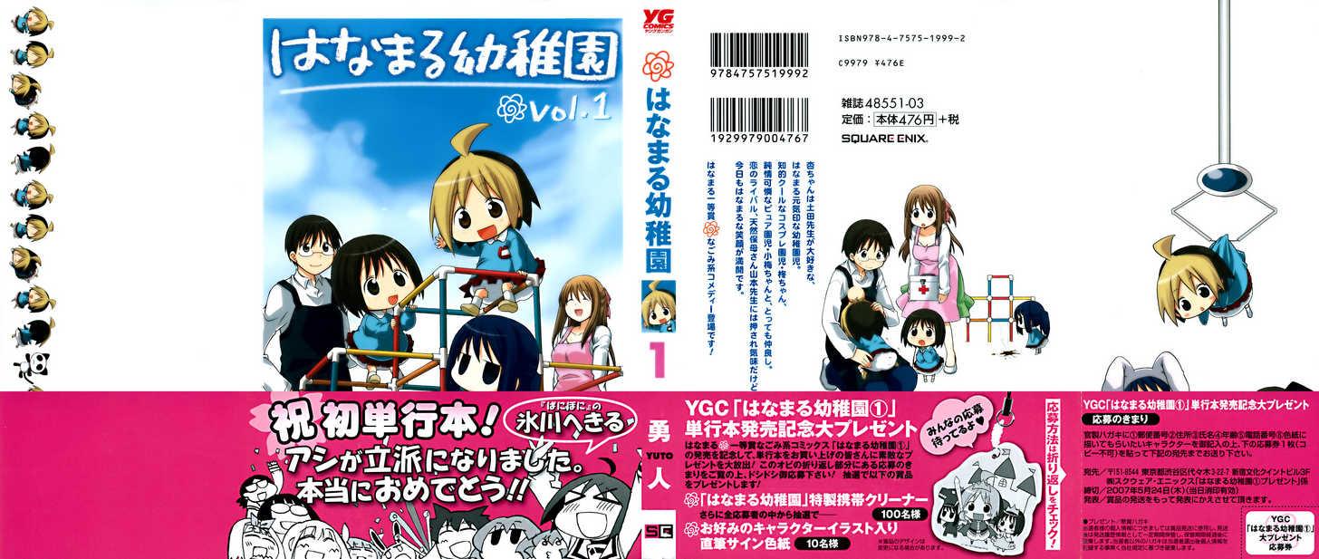 Hanamaru Youchien 1 Page 1