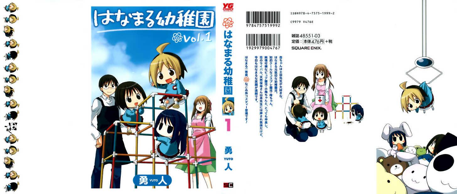 Hanamaru Youchien 1 Page 2