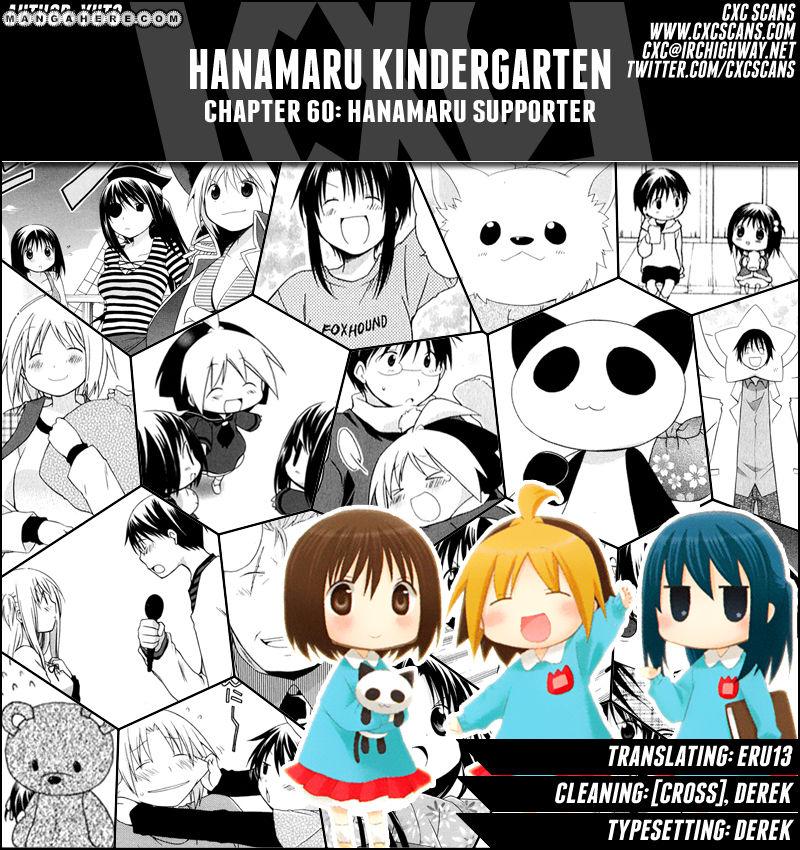 Hanamaru Youchien 60 Page 1