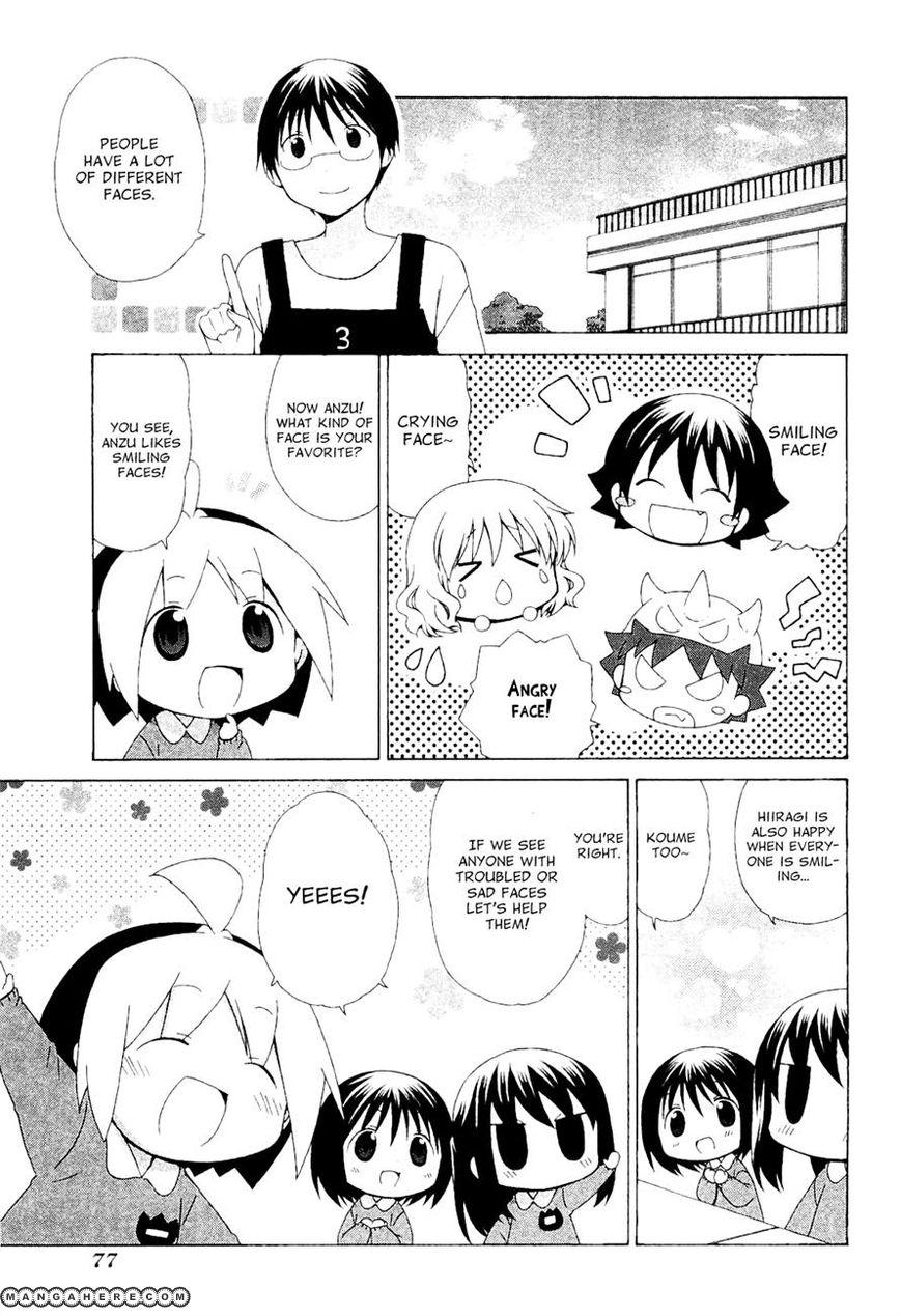 Hanamaru Youchien 61 Page 1