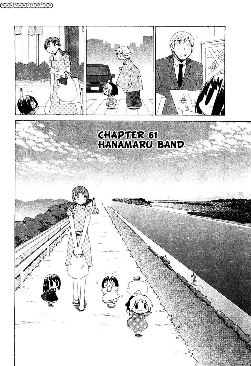 Hanamaru Youchien 61 Page 2