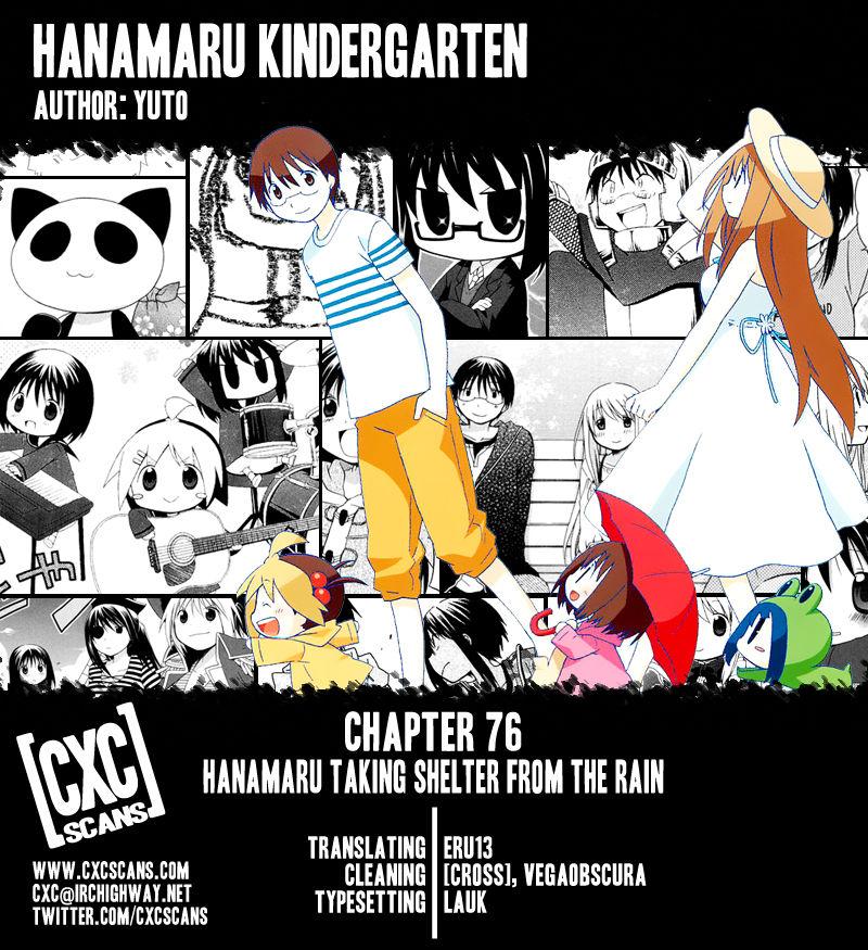 Hanamaru Youchien 76 Page 1