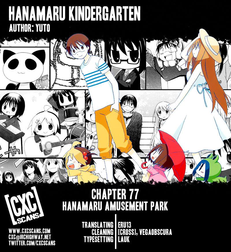 Hanamaru Youchien 77 Page 1