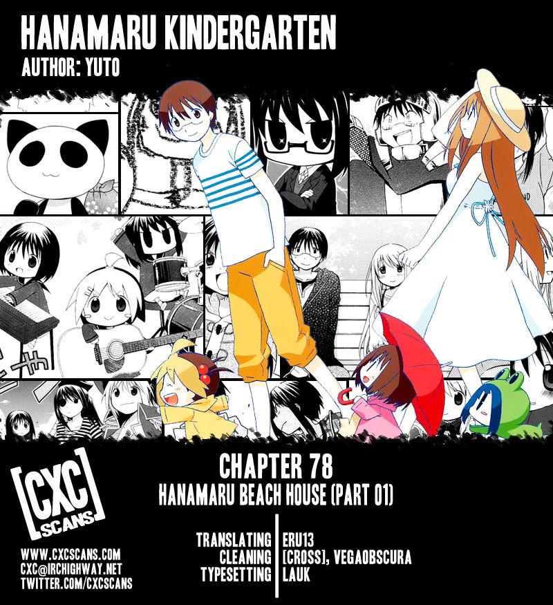 Hanamaru Youchien 78 Page 1