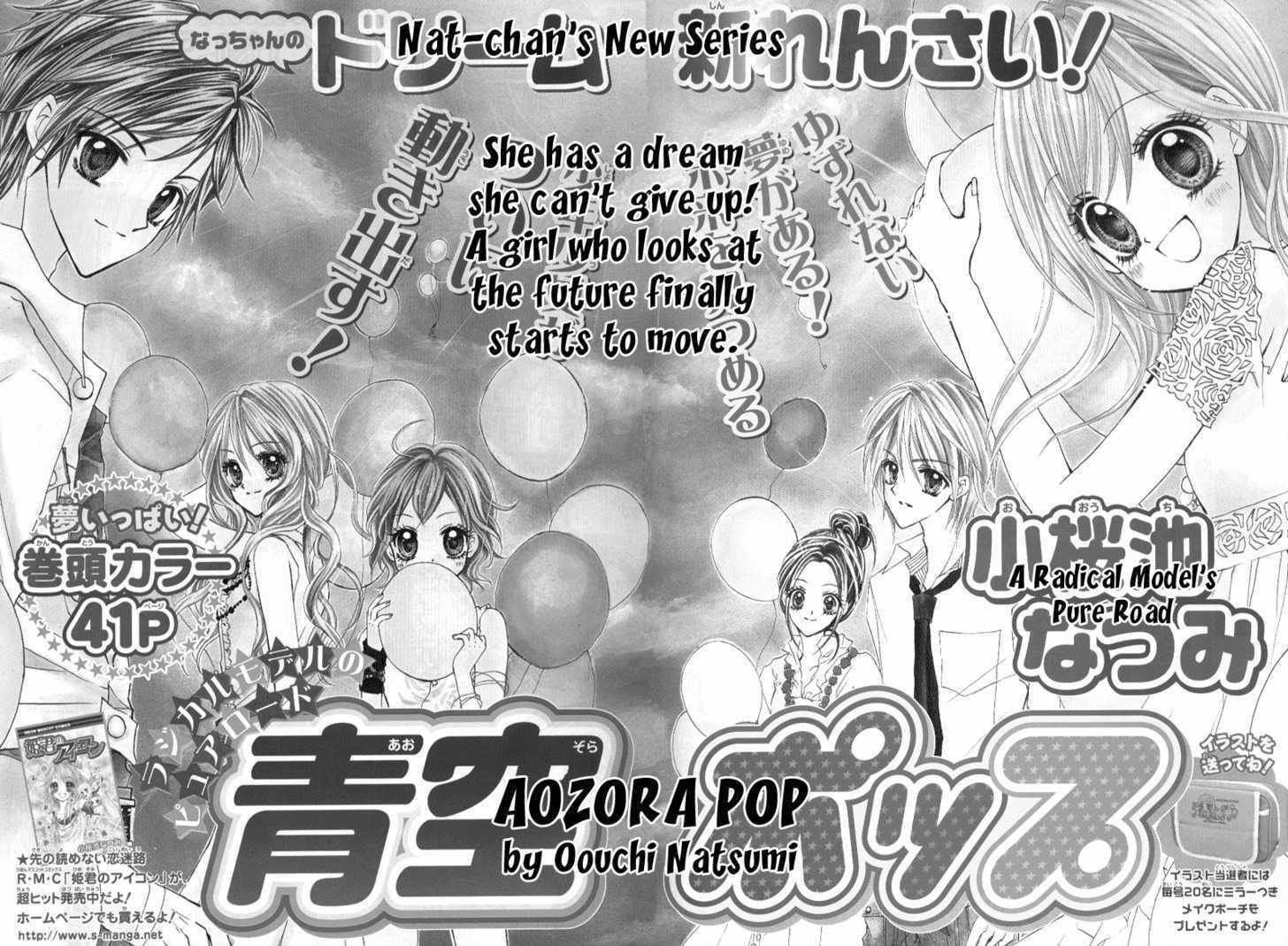 Aozora Pop 1 Page 3