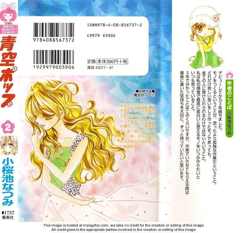 Aozora Pop 6 Page 2