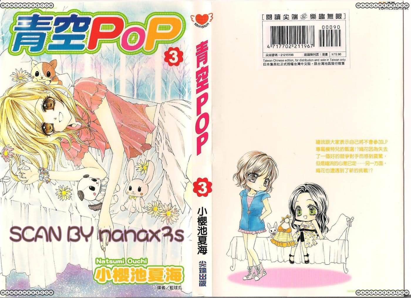 Aozora Pop 11 Page 2