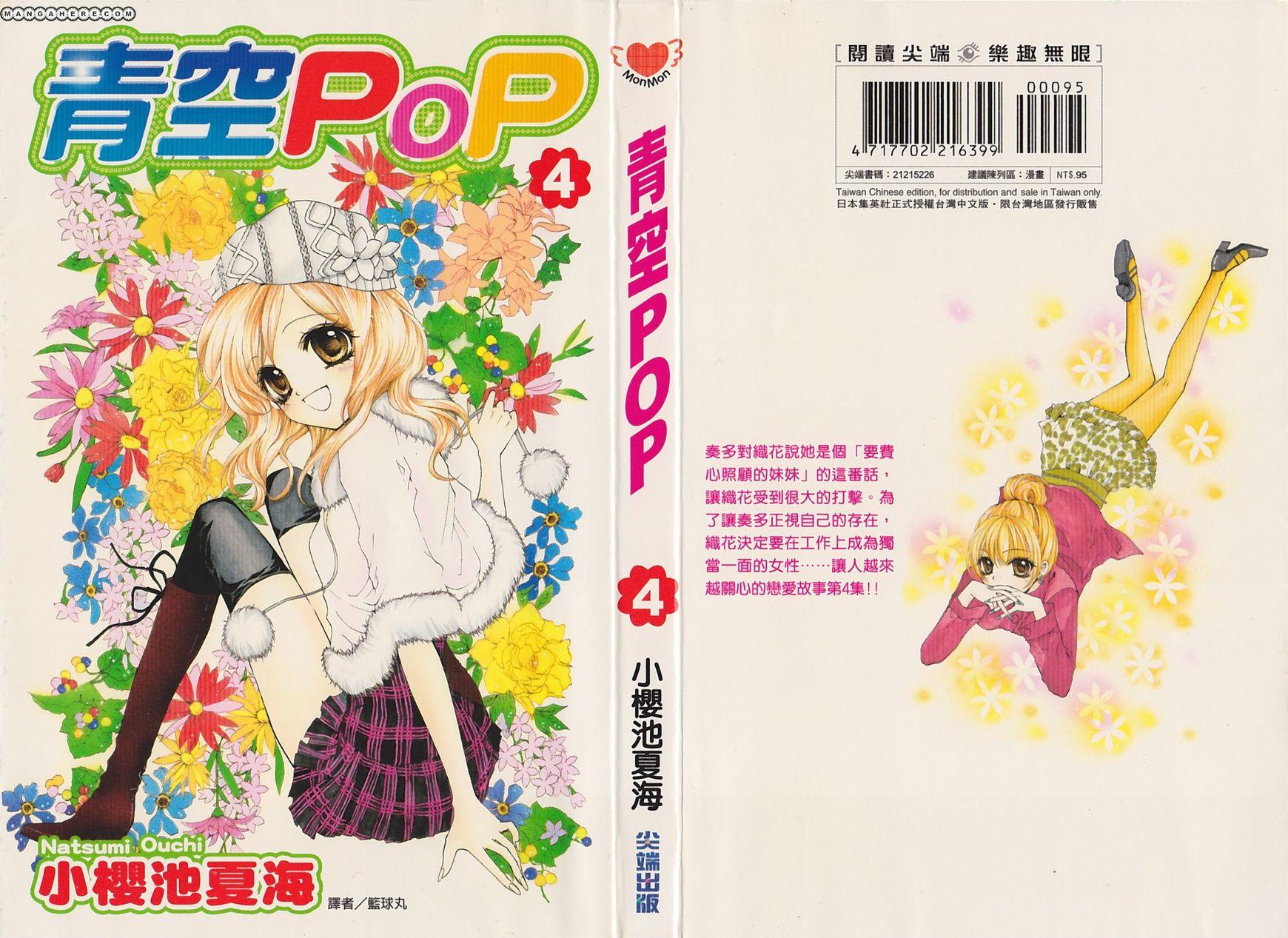Aozora Pop 16 Page 2