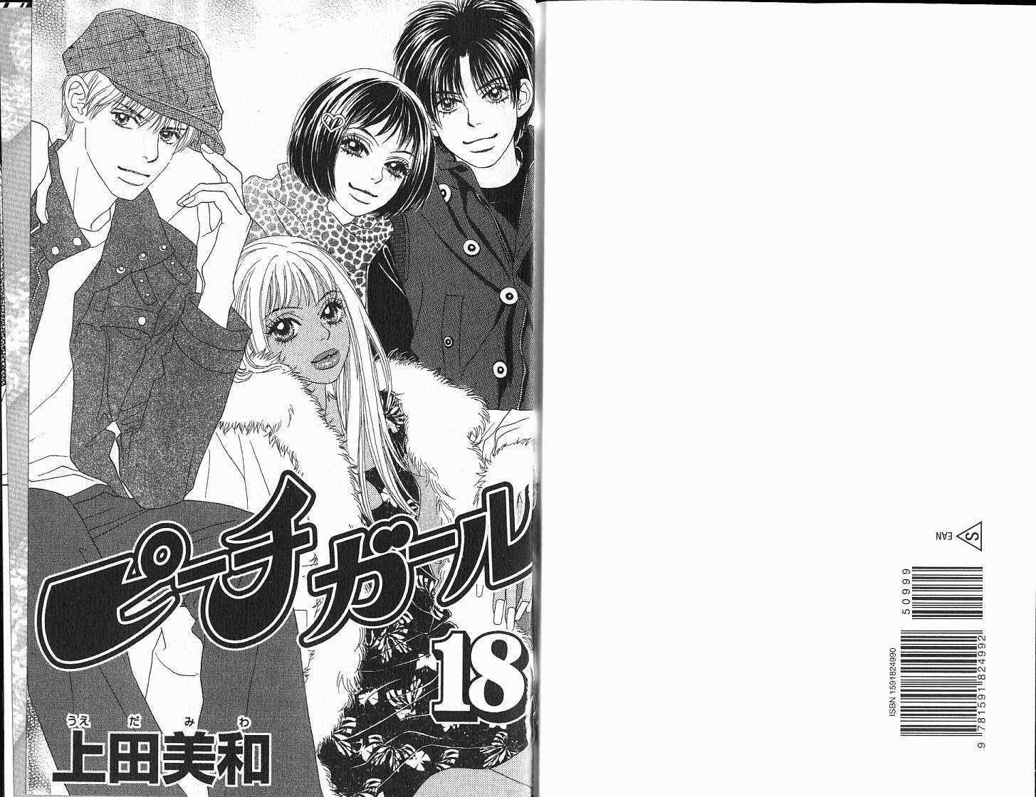 Peach Girl 18 Page 2
