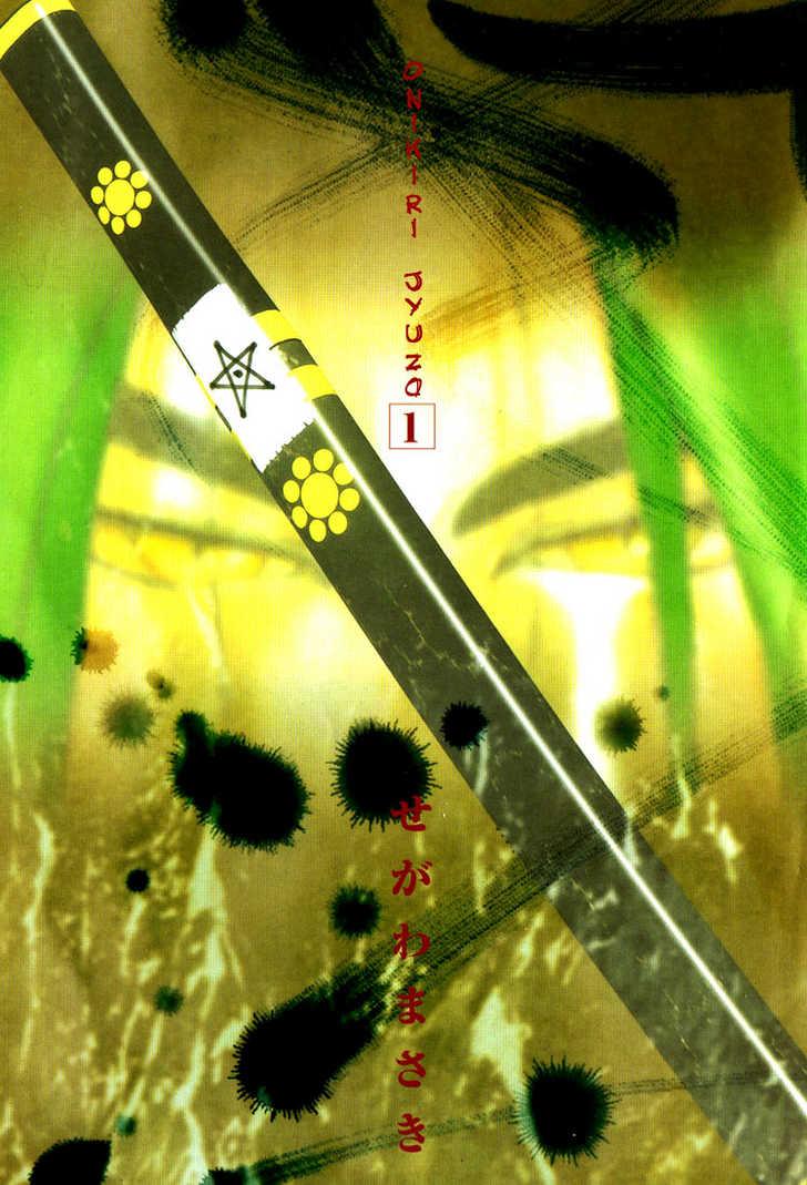 Onikiri Jyuzo 1 Page 2