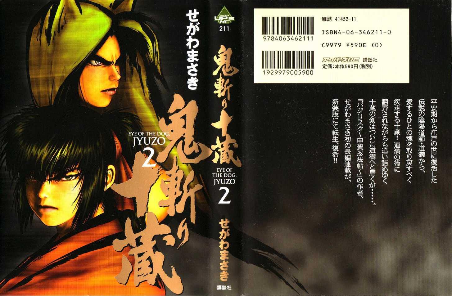 Onikiri Jyuzo 12 Page 1