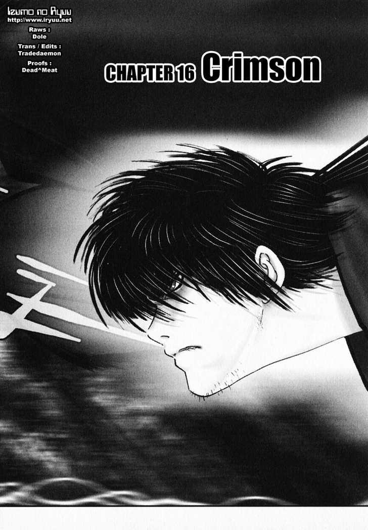 Onikiri Jyuzo 16 Page 2