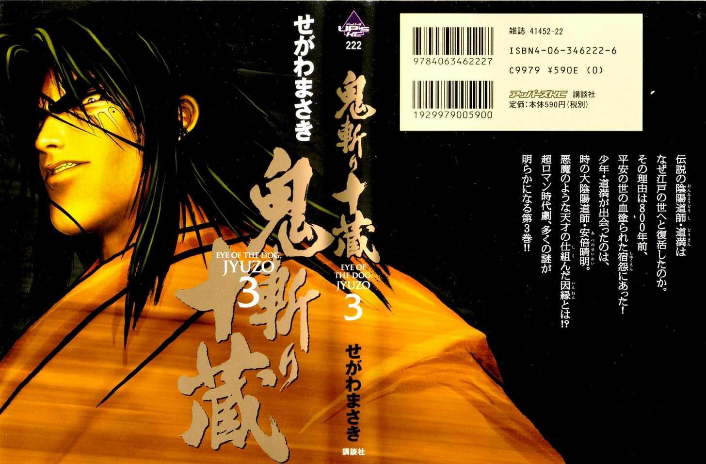 Onikiri Jyuzo 23 Page 1