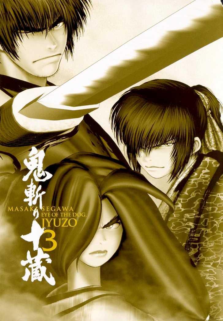 Onikiri Jyuzo 23 Page 2
