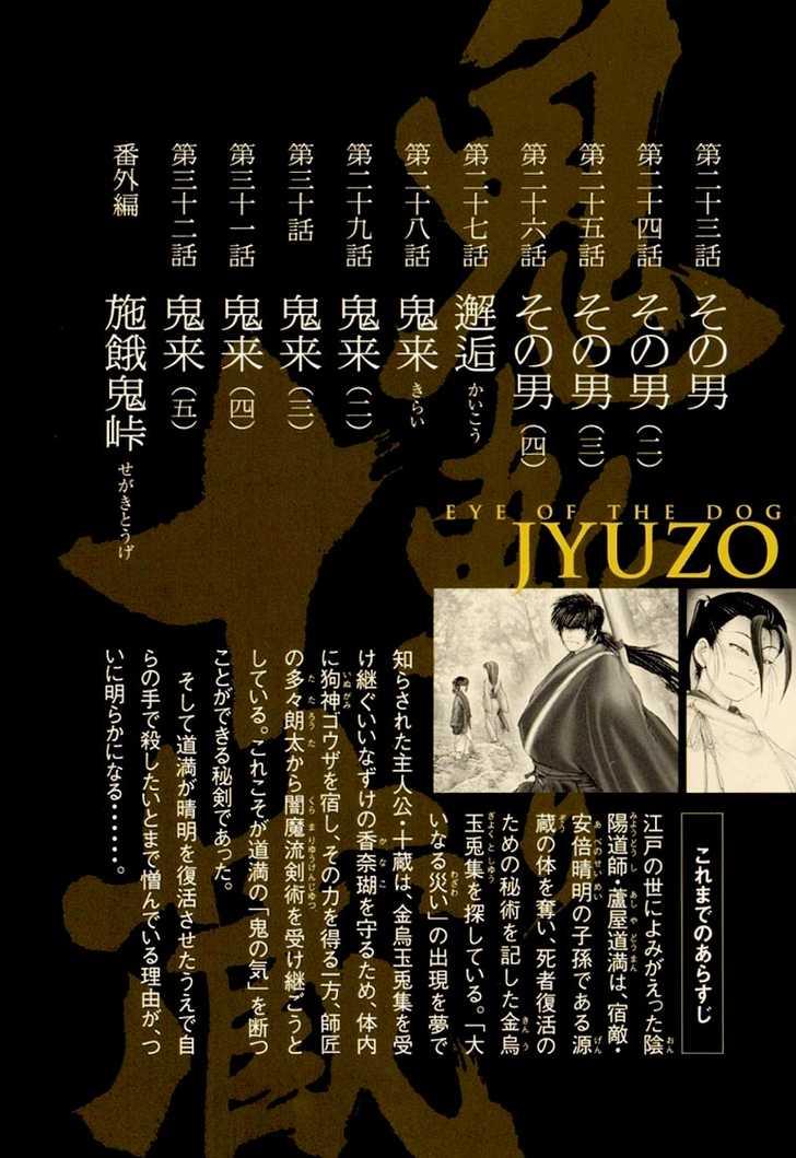 Onikiri Jyuzo 23 Page 3