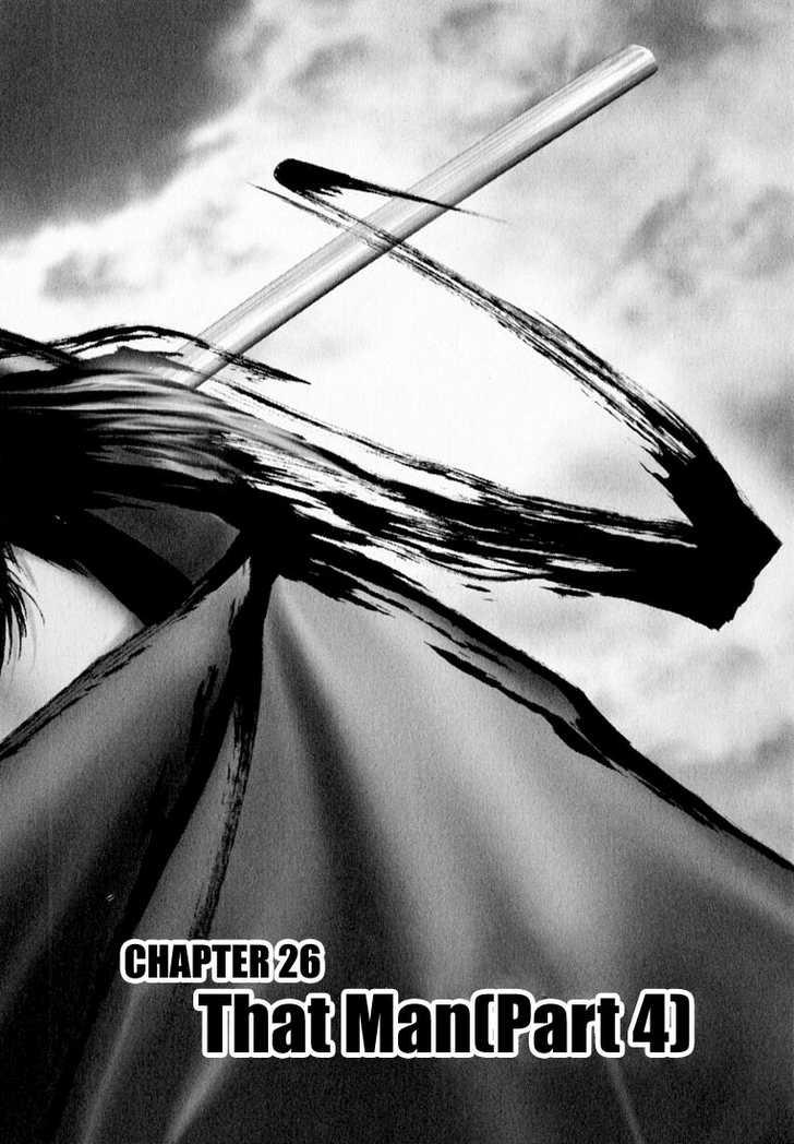 Onikiri Jyuzo 26 Page 2