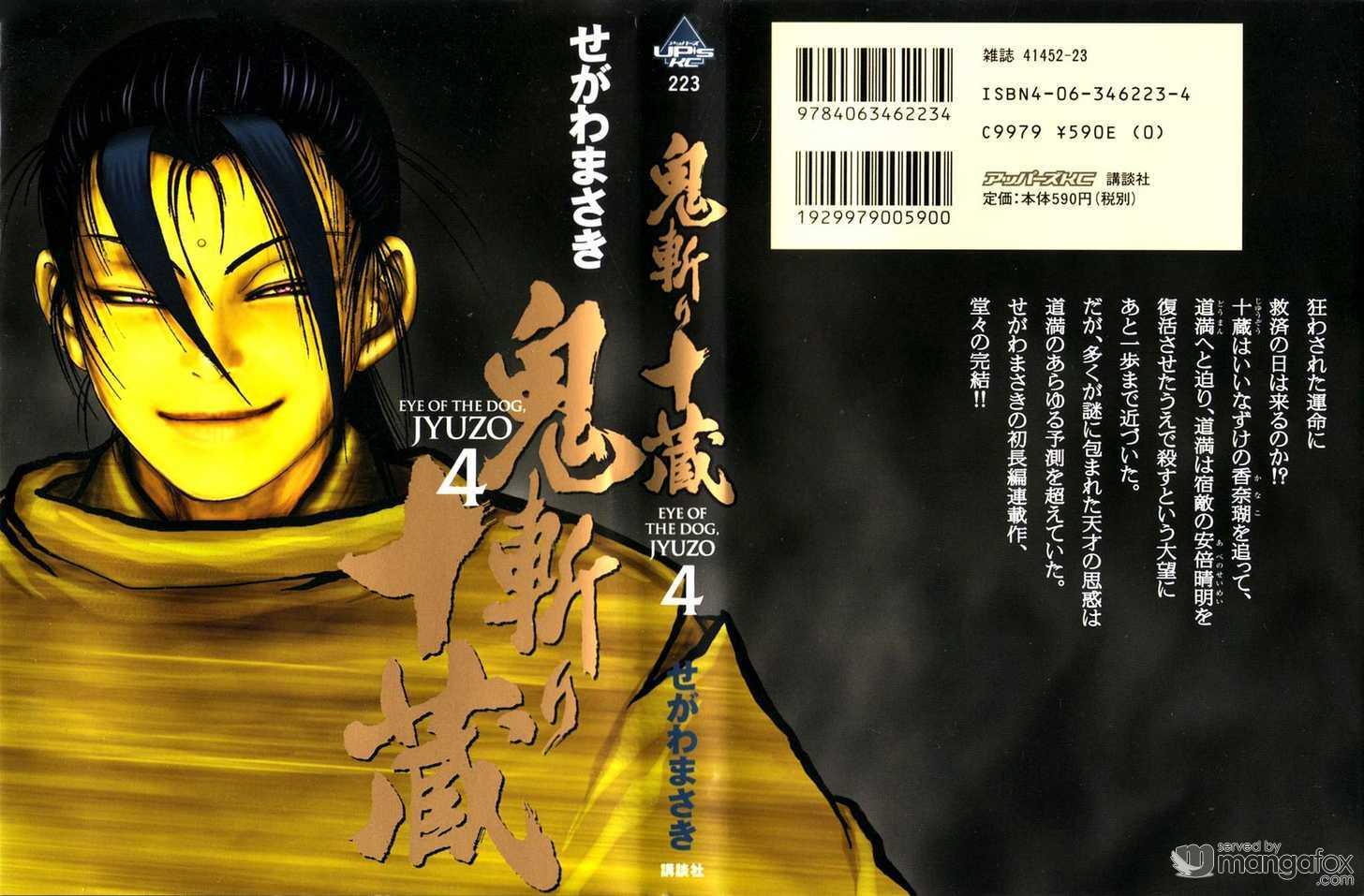Onikiri Jyuzo 33 Page 1