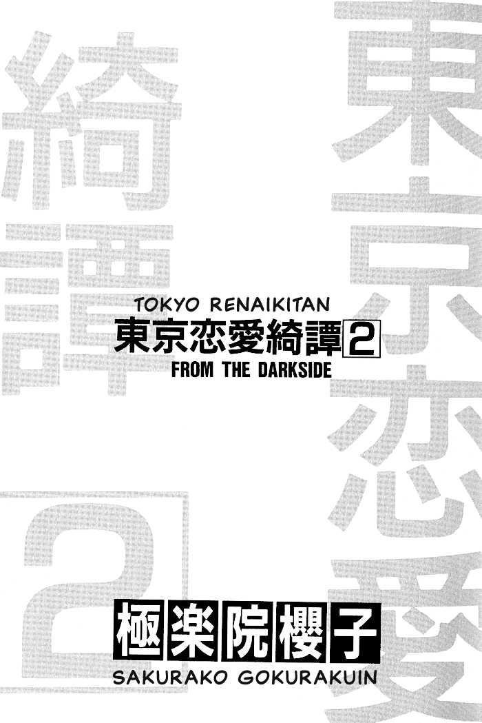 Tokyo Renaikitan 4 Page 2