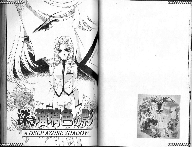 Shoujo Kakumei Utena 26 Page 1