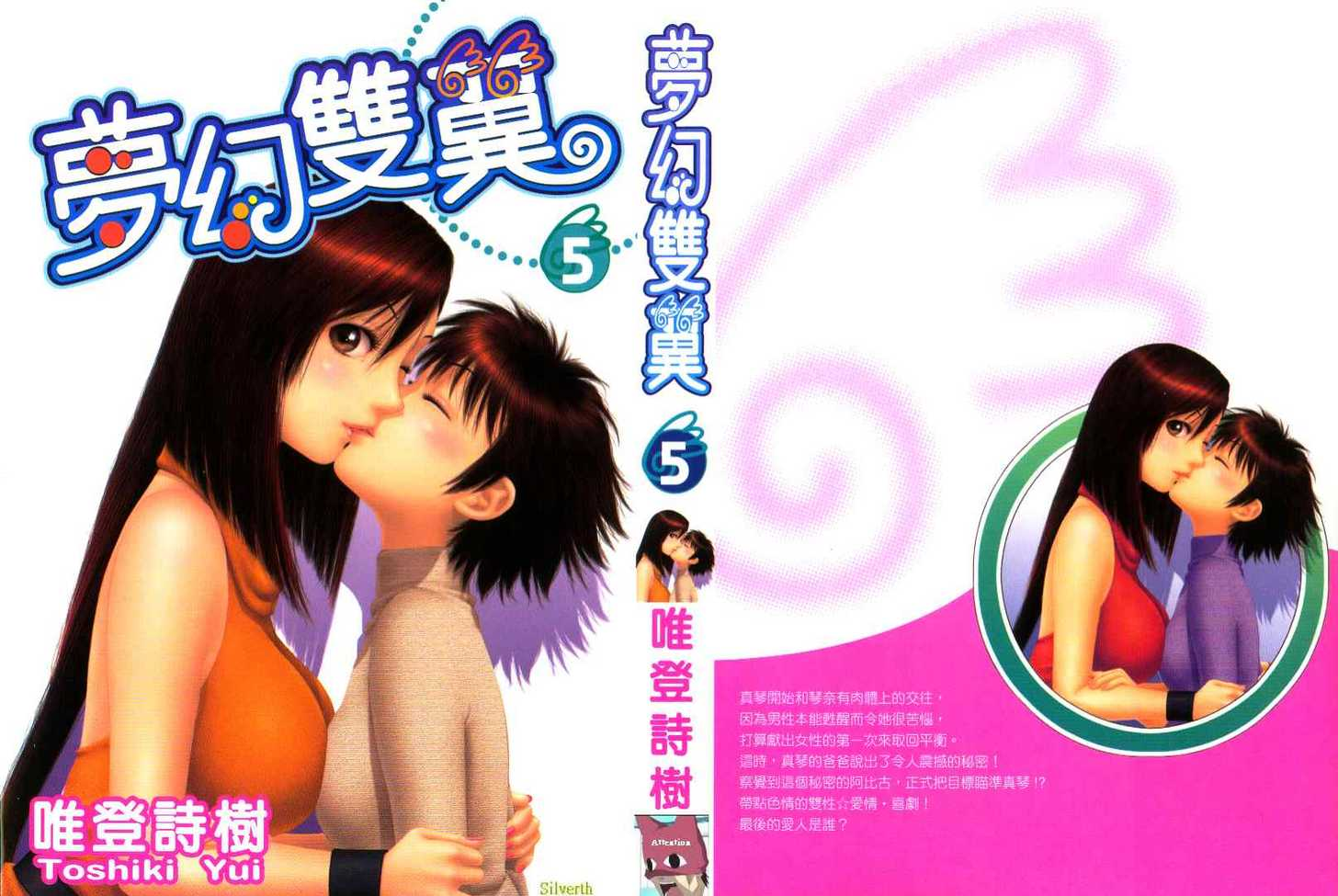 Boku no Futatsu no Tsubasa 30 Page 1